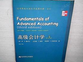 高等院校双语教学适用教材·会计:高级会计学(第3版)