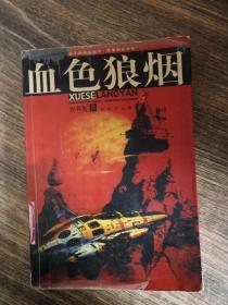 血色狼烟--军事科幻小说