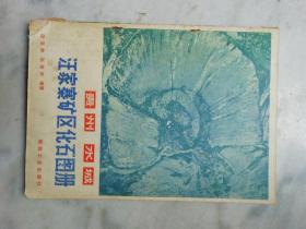 贵州水城汪家寨矿区化石图册 作者签赠本