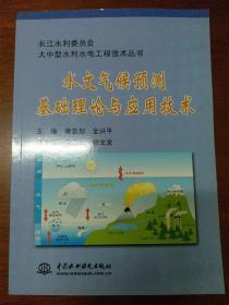 水文气候预测基础理论与应用技术