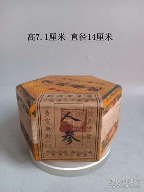 清代传世老漆器盒封藏