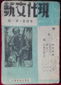 现代文艺【第四卷第一期,特大号】外2-2