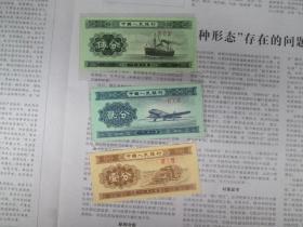 老钱币:第二套人民币,一.二。五分。无编号:(私藏品,如图)
