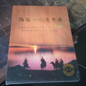 天堂草原唱片 2CD:陪你一起看草原 珍藏版