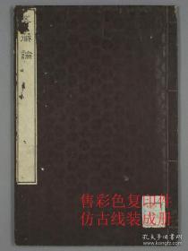 五蔵论  丹波元胤 [编]学训堂, [1851年]序古中医古籍彩印件 五脏六腑学说