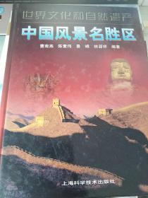 中国风景名胜区  世界文化和自然遗产