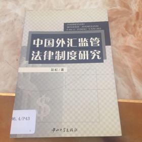 中国外汇监管法律制度研究