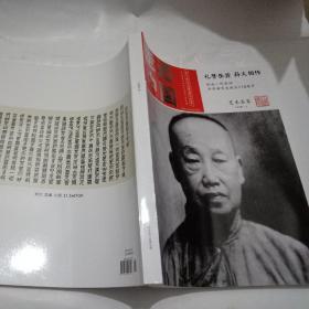 走遍中国:纪念一代宗师吴昌硕先生诞辰17O周年艺术名家专辑一