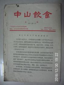 中山饮食(第93-2-10期)  按图发货 严者勿拍 售后不退 谢谢理解!