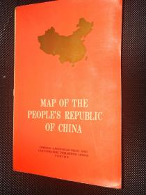 MAP  OF  THE PEOPLE  REPUBLIC OF CHINA(中华人民共和国地图)英文版1966年第1版75cm×55cm  折装