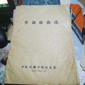 革命歌曲选-中央民族学院语文系【油印本】16开54页1972.7.1【谱曲歌词全有】