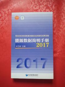 能源数据简明手册 2017