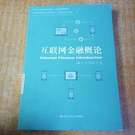 互联网金融概论/互联网金融职业能力系列教材