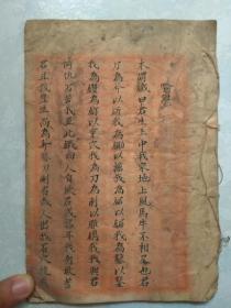清代或民国抄本,品相如图,共13页,有6页是空白的