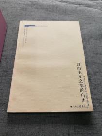 自由主义之前的自由【32开 03年1版1印 】