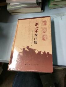 新四军在江阴
