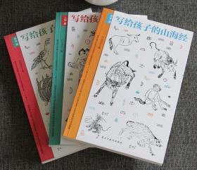 写给孩子的山海经:鱼鸟篇+人神篇+异兽篇(套装共3册)