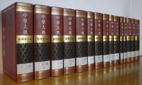 中华大典 医药卫生典 药学分典·药物图录总部(16开精装 全二册 彩色图卷)