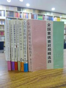 全国象棋赛对局精选(5、6、8-11 )六册合售