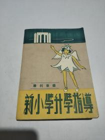 小学生升学指导 (中华民国三十五年十月初版)