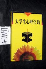 大学生心理咨询..冯国斌 刘玉玲 编