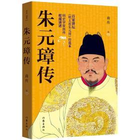 朱元璋传(百家讲坛《明太祖朱元璋》的范本,明史学家商传讲述)