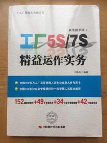 工厂5S/7S精益运作实务(实战精华版)