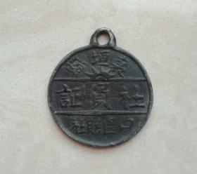 民国山西省地方社员证----襄垣县----《虒亭四区联社社员证》-----铁质----虒人荣誉珍藏