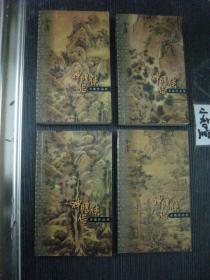 神雕侠侣 全四册  金庸 著 三联口袋本 1999年1版1印