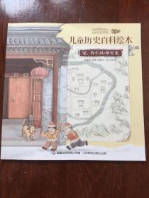 儿童历史百科绘本·家,我们从哪里来