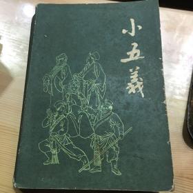 正版现货 小五义 石玉昆 著 漓江出版社 图是实物