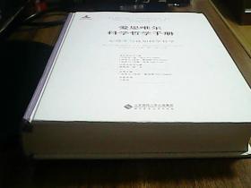 爱思唯尔科学哲学手册:心理学与认知科学哲学正版