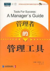 管理者的管理工具