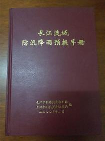 长江流域防汛降雨预报手册