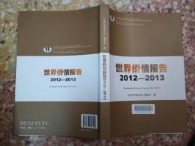 世界侨情报告. 2012-2013
