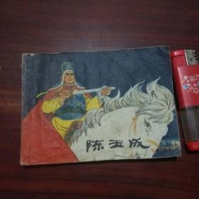 连环画:陈玉成(1976年初版初印)(品弱谨慎下单)
