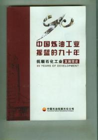 中国炼油工业摇篮的九十年抚顺石化工业发展简史.