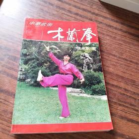 中华武术:木兰拳