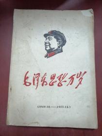 毛泽东思想万岁1949.10一1957.12【16开】