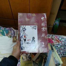 中国京剧1995年第2期。