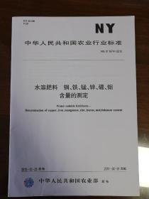中华人民共和国农业行业标准NY/T1974-2010水溶肥料 铜、铁、锰、锌、硼、钼含量的测定