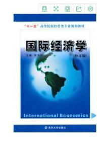 江苏自考教材 27183 国际经济学 修订版 2010年版 张为付 南京大学出版社 自考教材