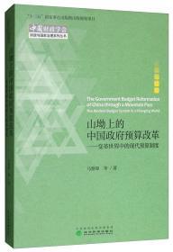 山坳上的中国政府预算改革:变革世界中的现代预算制度