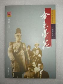 金色昙花 高阳历史小说