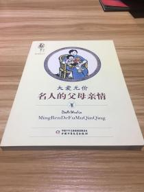 爱的教育丛书-大爱无价(名人的父母亲情)
