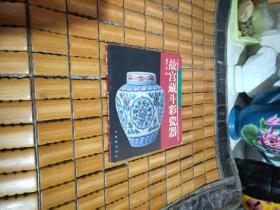 故宫藏斗彩瓷器(一版一印 仅印5000册)