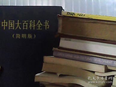 中国大百科全书(简明版)