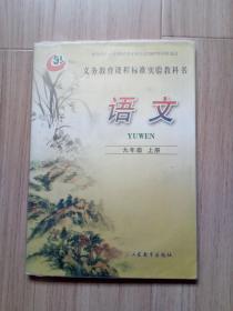 《语文》九年级上册(有划痕字迹)2017版