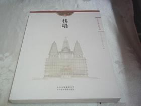 桥塔:北京古建文化丛书