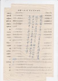著名书画家、文人【杨国霖】 手书简历及《春晖存草集--先妣事略》油印稿二张